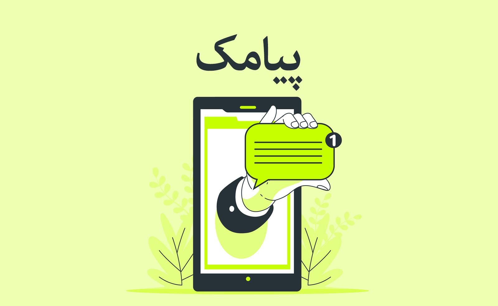 تصویر از عکس نوشته و پیام کوتاه عید سعید قربان
