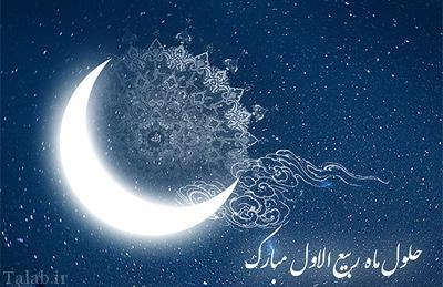 متن کوتاه و عکس نوشته تبریک ماه ربیع الاول ✨| نصرینو