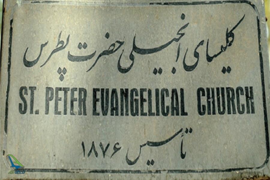 کلیسای انجیلی مقدس