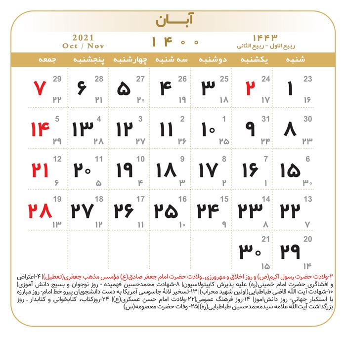 تقویم آبان 1400