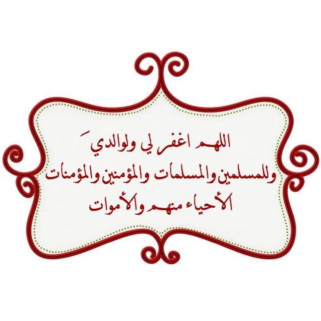 متن عربی سر فاتحه