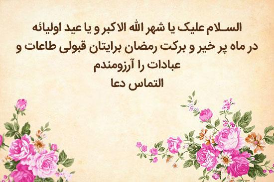 کارت پستال تبریک ماه مبارک رمضان
